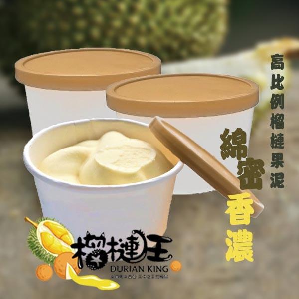 【立三】榴槤王榴槤冰淇淋