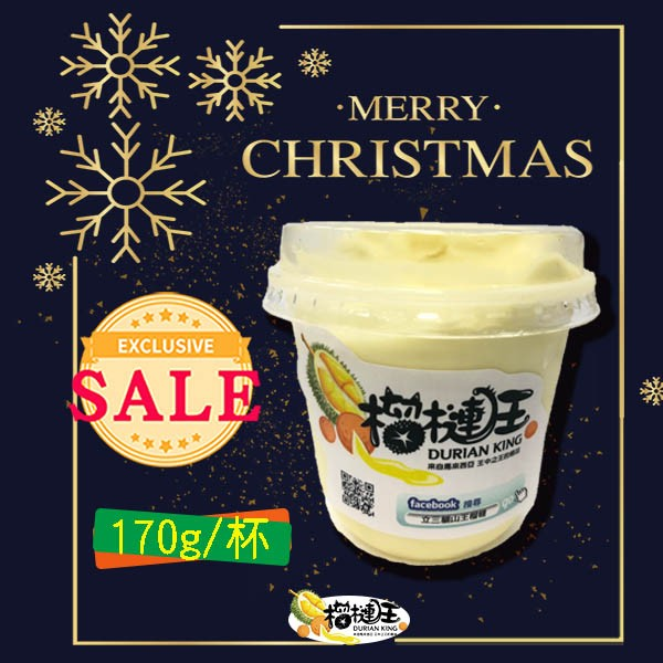 【立三】榴槤王榴槤冰淇淋<聖誕節優惠>