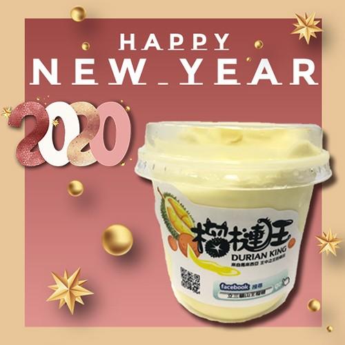 【立三】榴槤王榴槤冰淇淋<新年優惠>