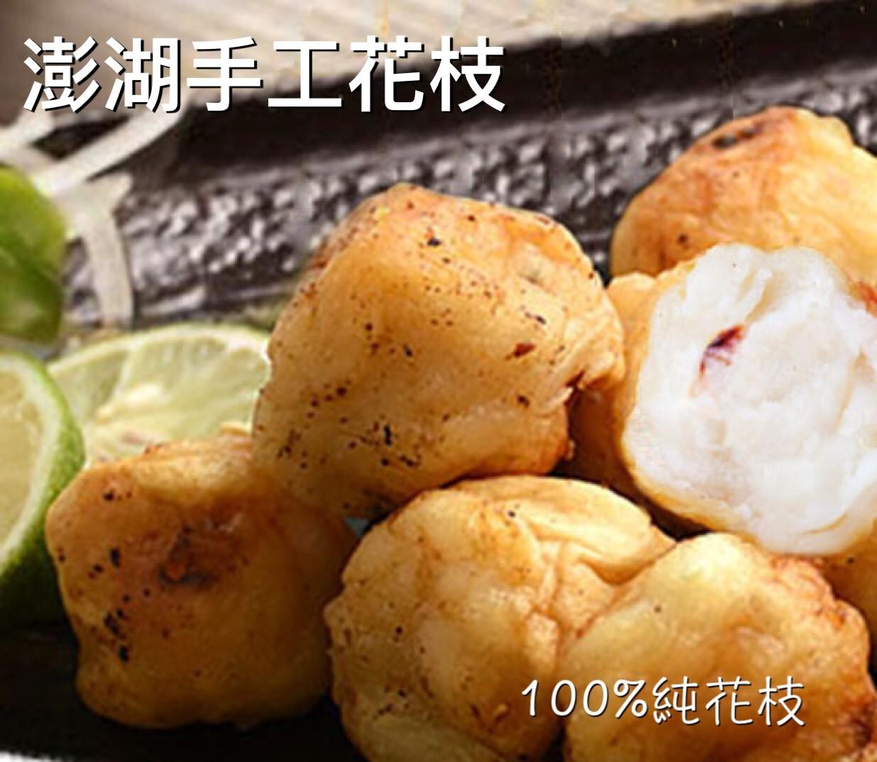 【立三】澎湖手工花枝丸(600g/包)