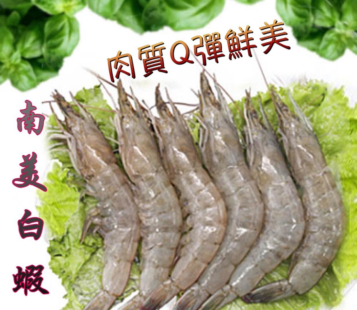 【立三】頂級特鮮甜南美大白蝦(40/50)