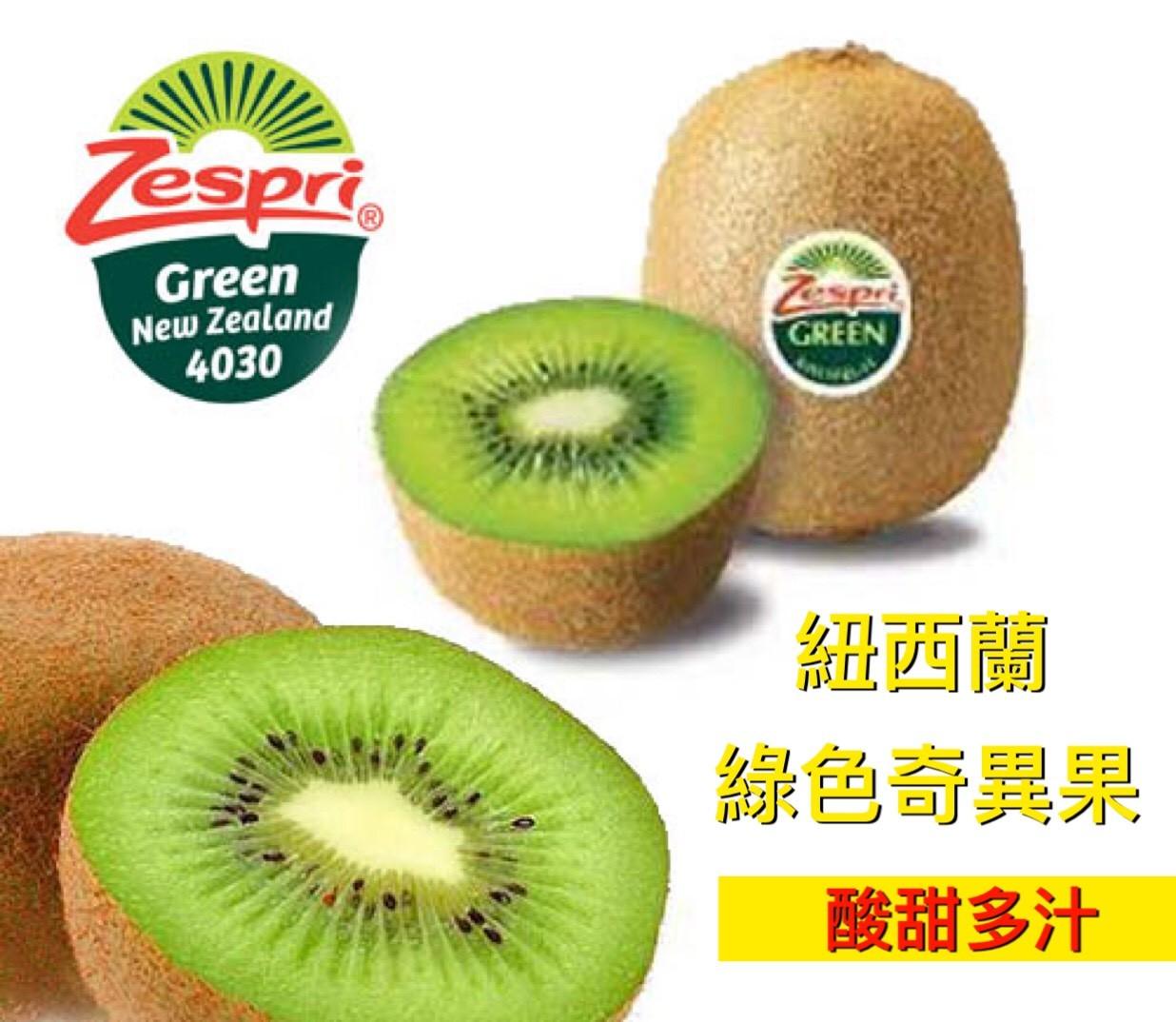【立三】Zespri紐西蘭綠色奇異果(36顆/箱)