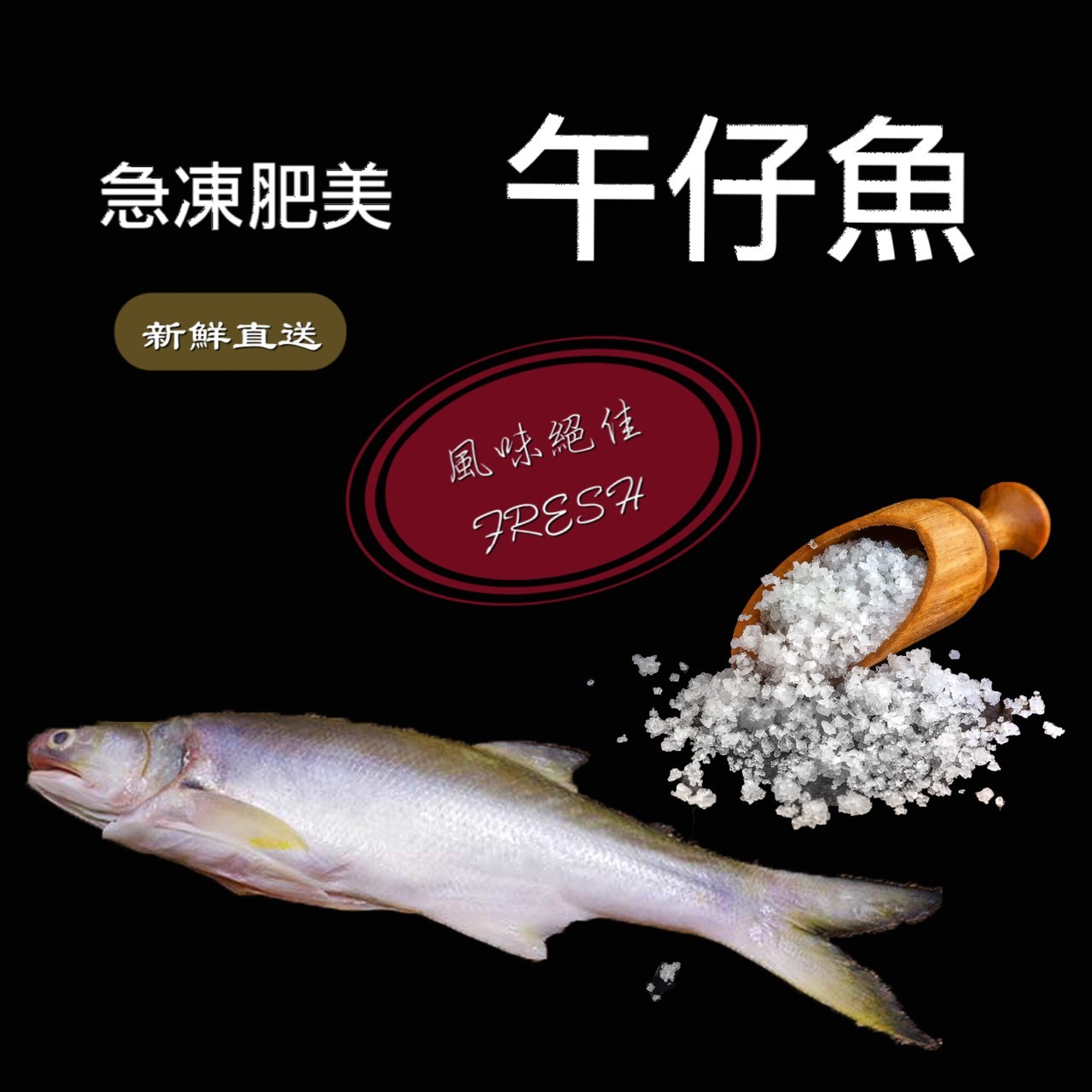 【立三】精選急凍肥美午仔魚500~600G *3入