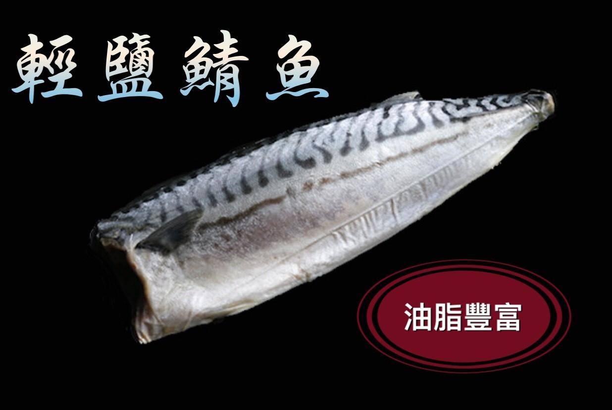 【立三】嚴選輕鹽鯖魚片(20片/4KG)