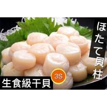 【立三】特選日本3S生食級干貝