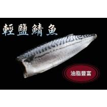 【立三】嚴選輕鹽鯖魚片(140g~160g/片)