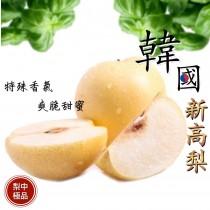 【立三】嚴選頂級韓國新高梨(7~8顆入)