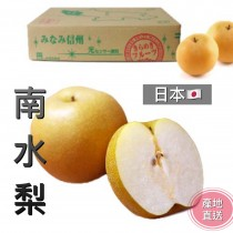 【立三】日本超甜南水梨 (8顆/原裝箱)