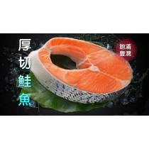 【立三】肥嫩厚切鮭魚15±1片 (6KG/組)