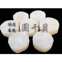 【立三】 特選高級圓干貝 (21/25)盒500G
