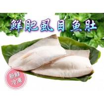 【立三】嚴選鮮肥虱目魚肚(160g*3)