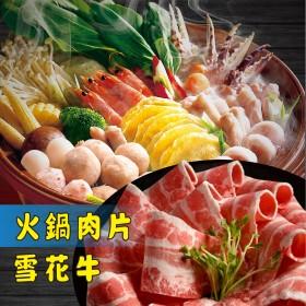 【立三】雪花牛火鍋肉片(500g/盒)