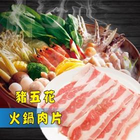 【立三】豬五花火鍋肉片(1000g/盒)