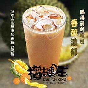 【立三】榴槤王榴槤奶茶