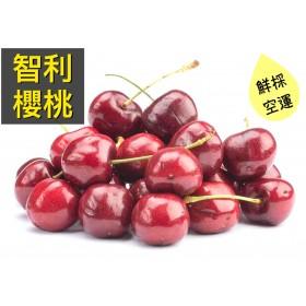 【立三】特選智利鮮採櫻桃(SJD/1KG)